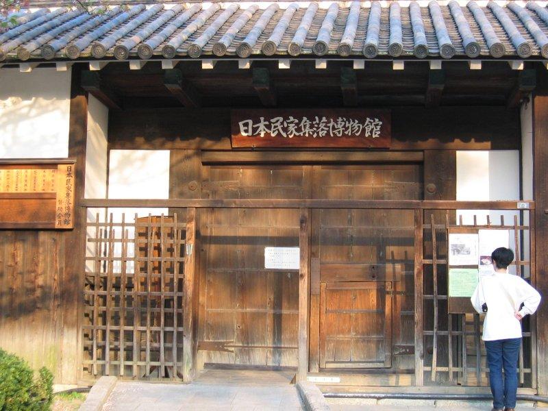 日本民族集落博物館入口