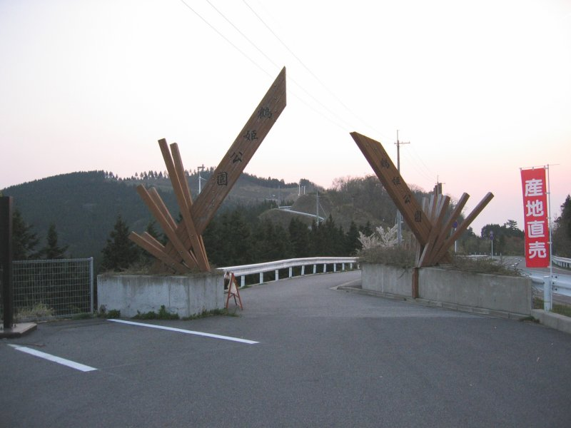 鶴姫公園入口