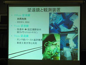 講義:観測装置