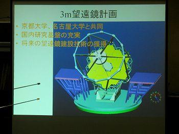 講義:3m計画