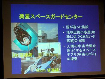 講義:スペースガードセンター