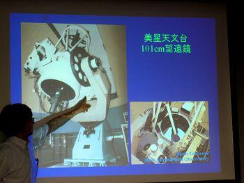 講義:望遠鏡の説明