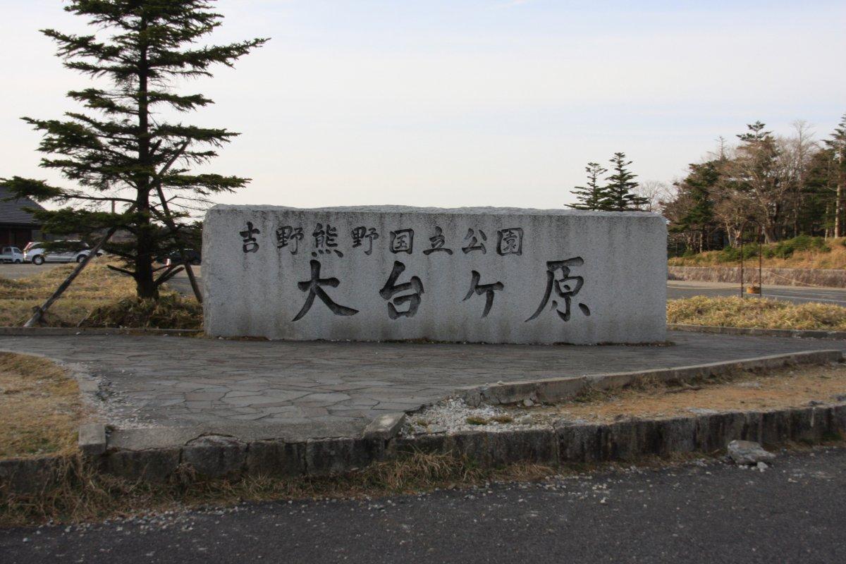 大台ケ原駐車場