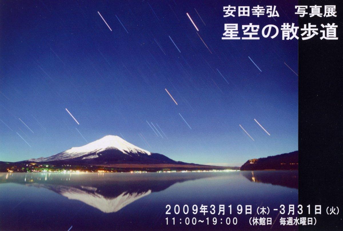 安田幸弘写真展
